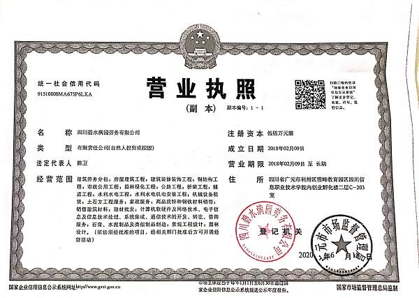 四川碧水满园劳务有限公司营业执照