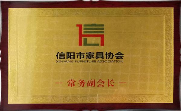 荣获信阳市家具协会副会长称号