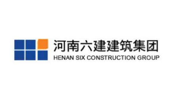 河南六建建筑集团公司