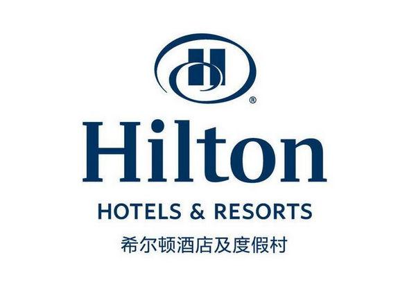 希尔顿酒店及度假村合作案例