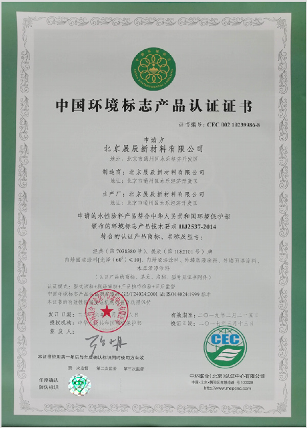 油漆厂家认 证证书