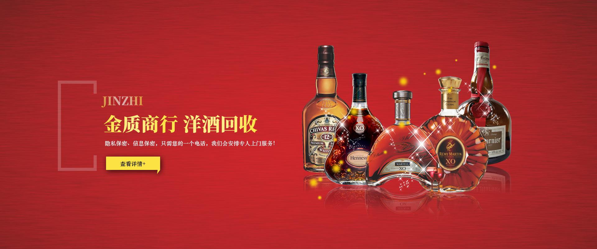 郑州洋酒回收
