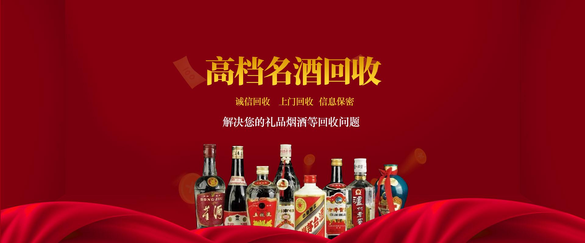郑州名酒回收