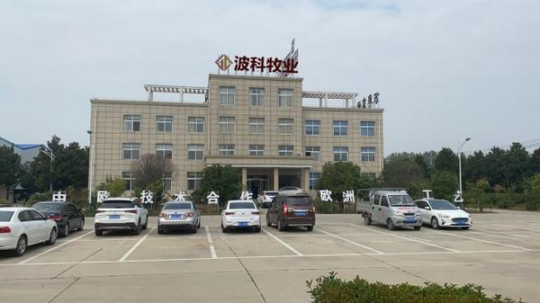 波科牧业设备公司大楼
