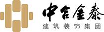 中合金泰建筑装饰集团有限公司