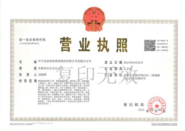 芜湖分公司