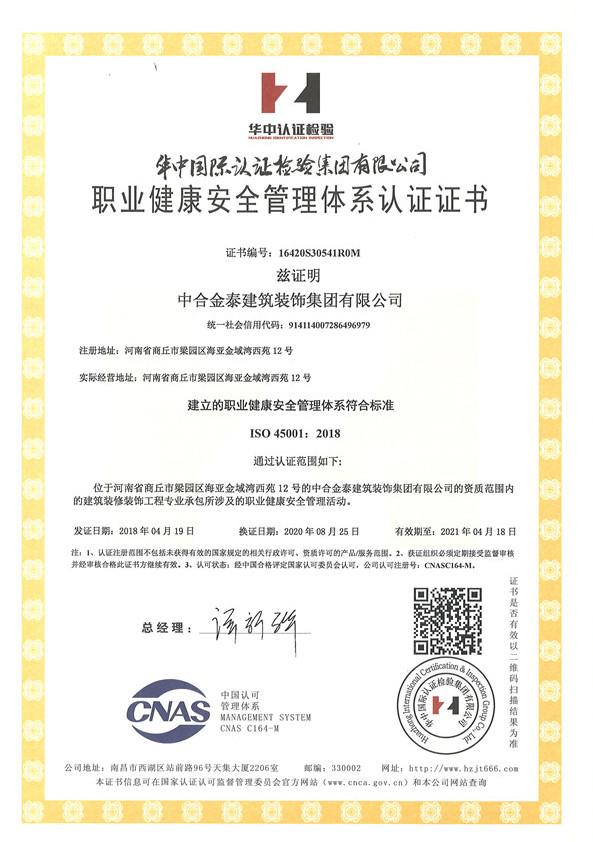 职业健康安 全管理体系认 证证书