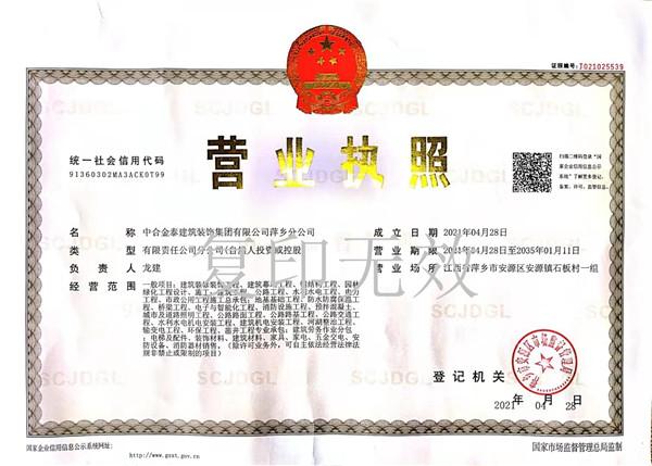萍乡分公司