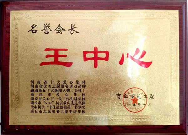 名誉会长王中心