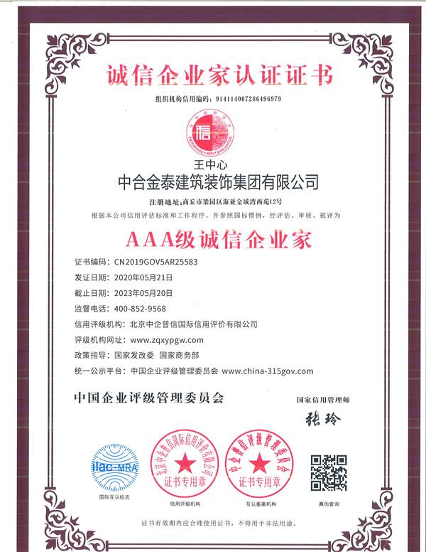 诚信企业家认 证证书