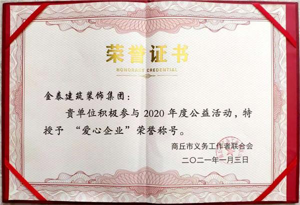 爱心企业荣誉证书
