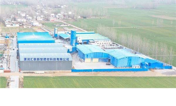 漯河汇联新型建材科技有限公司