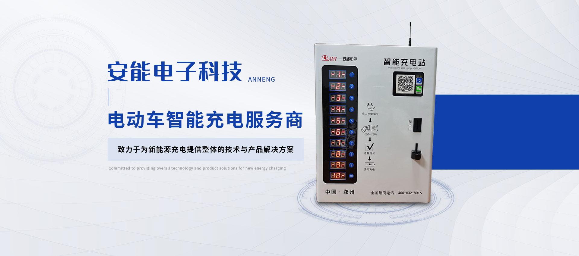 河南新能源汽车充电站