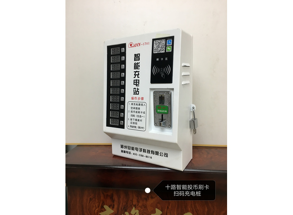 10路智能充电站