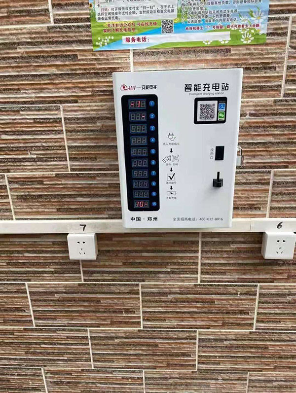 智能充电站合作案例