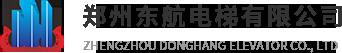 郑州东航电梯有限公司