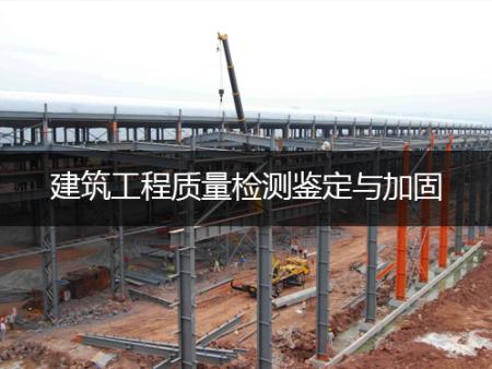 建筑工程质量检测鉴定与加固