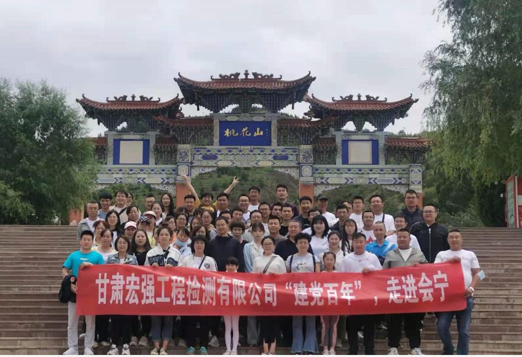 """体悟红色精神,激发奋斗动能 """"建党百年 走进会宁 """""""