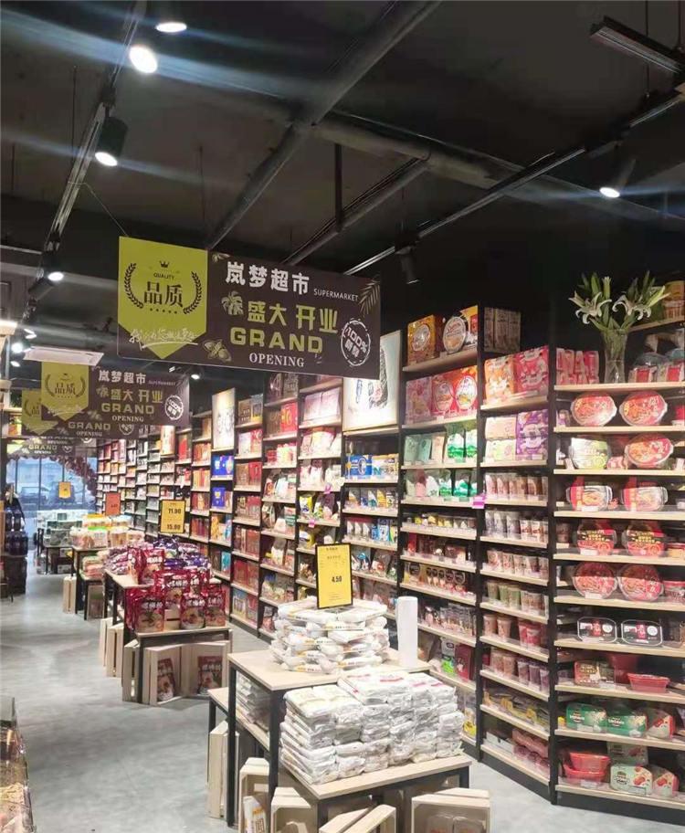 通江岚梦超市