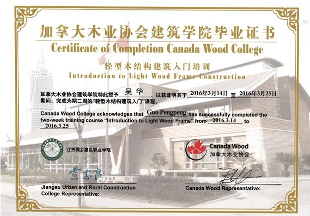 加拿大木业协会建筑学院毕业证书