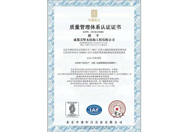 质量管理⊙体系证书