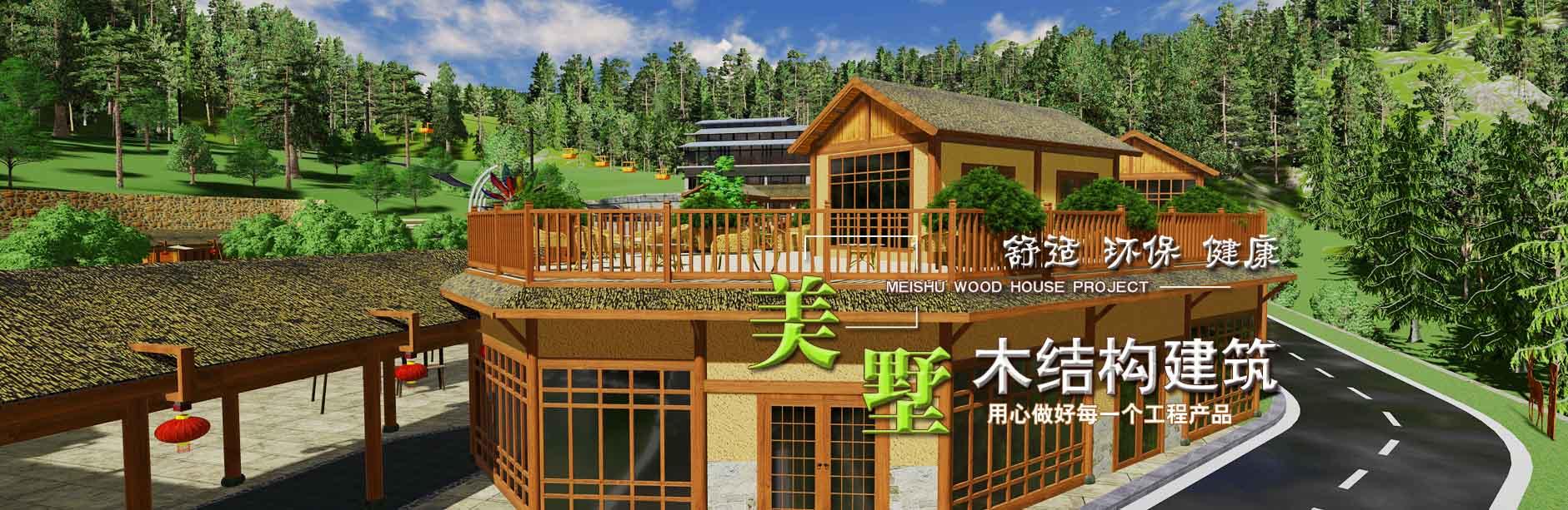 美墅木结构