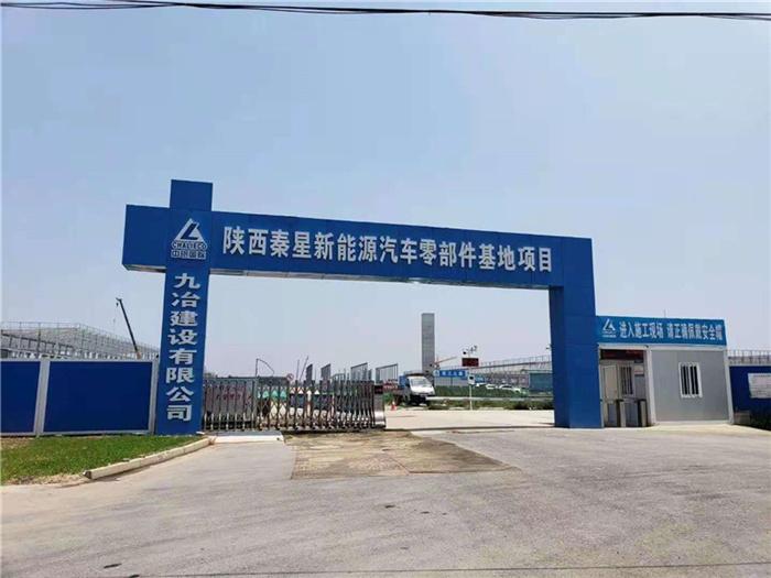陕西秦星新能源汽车零部件基地