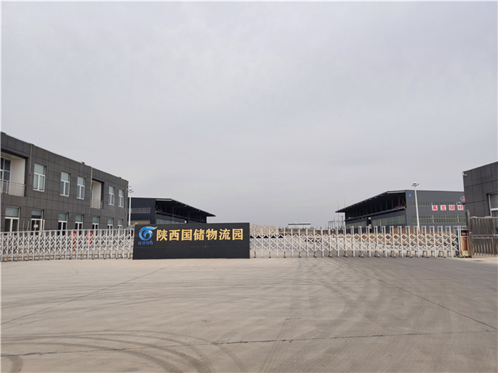 陕西国储物流园