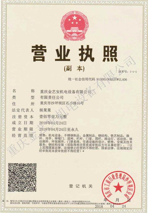 重庆金艺安营业执照