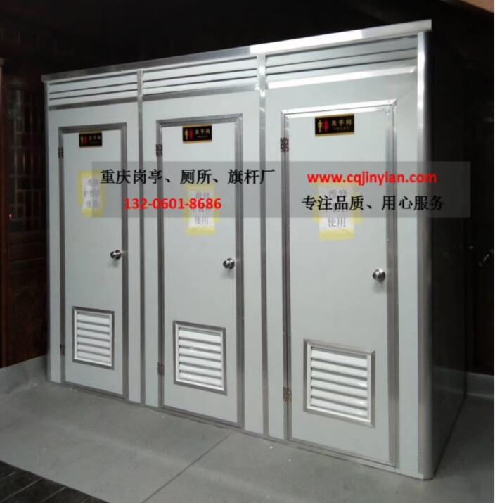 重庆移动厕所厂家