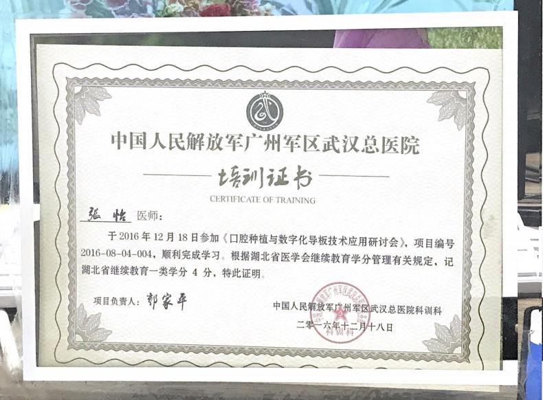 中国人民解放军广州军区武汉总医院培训证书