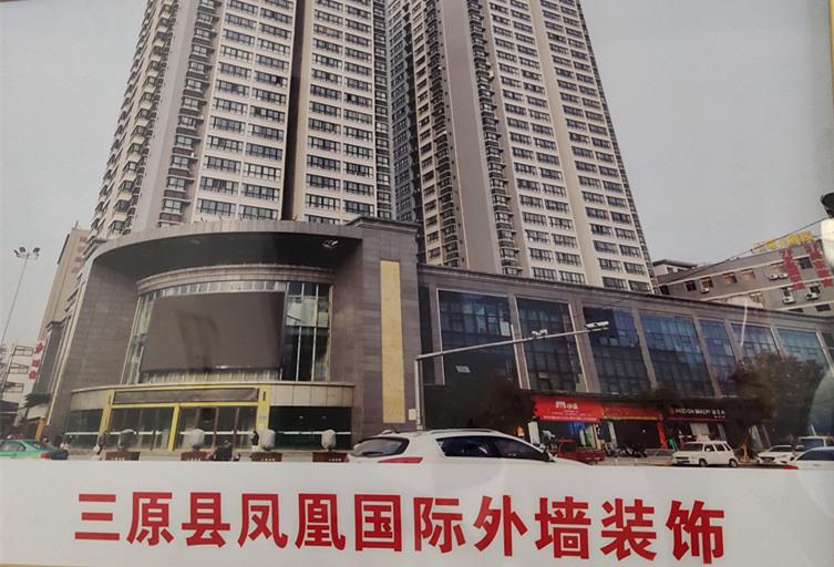 三原县凤凰国际外墙装饰