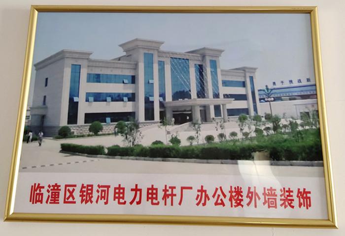 临潼区银河电力电杆厂办公楼外墙装饰