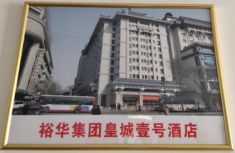 皇城一号酒店外墙装修及室内公共区域