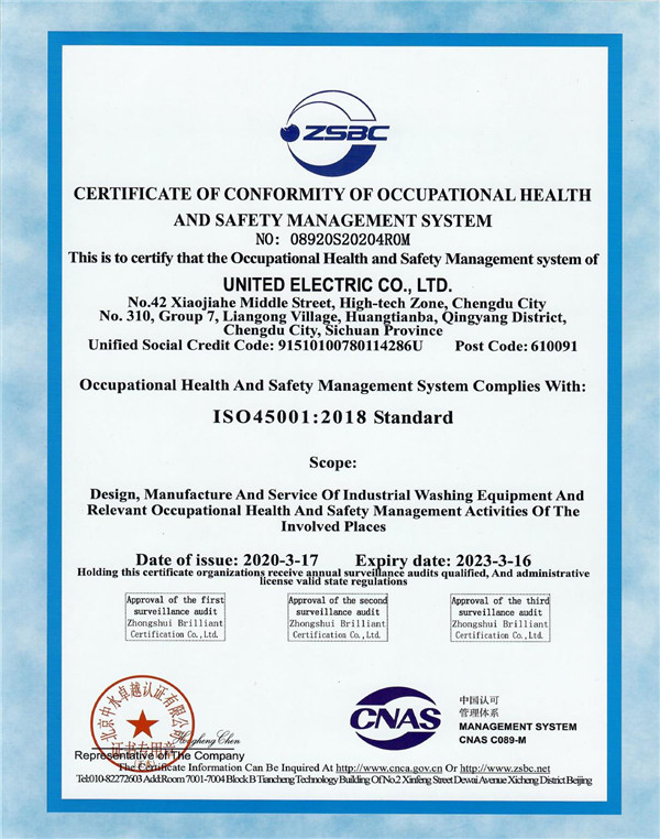 熨烫系列产品欧盟CE认证