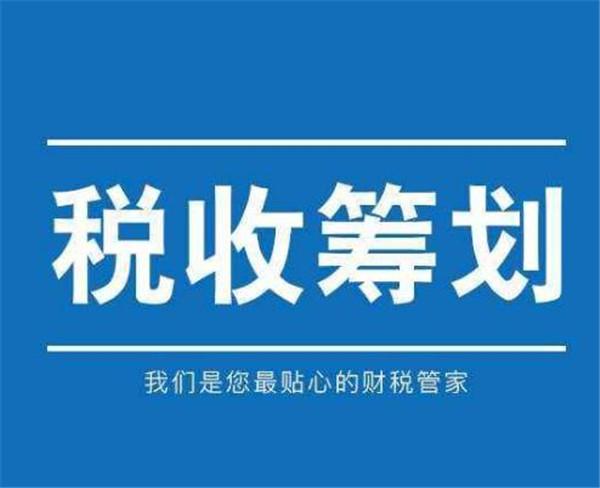 西安税收筹划服务