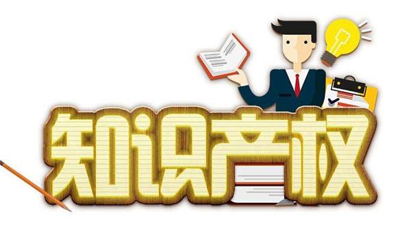 西安知识产权