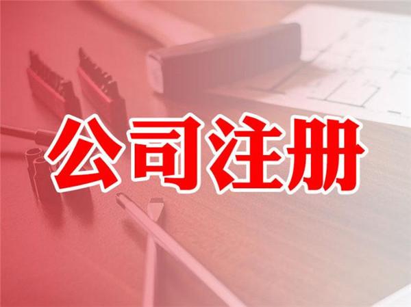 西安公司注册服务