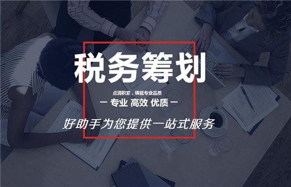 西安税务筹划