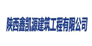 陕西鑫凯源建筑工程有限公司