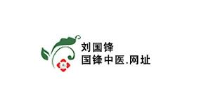 陕西刘国锋中医药科技开发有限公司
