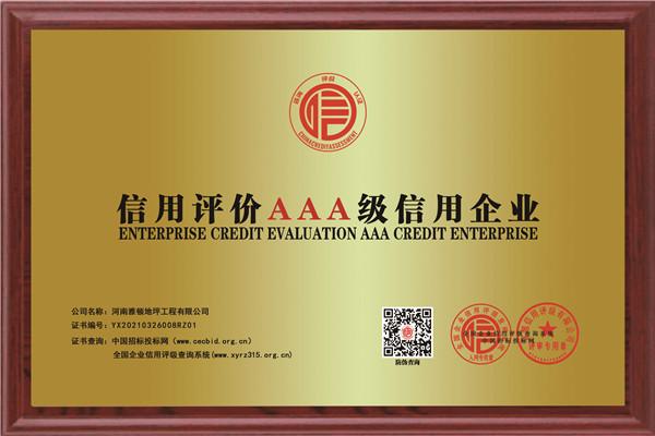 信用评价AAA级信用企业