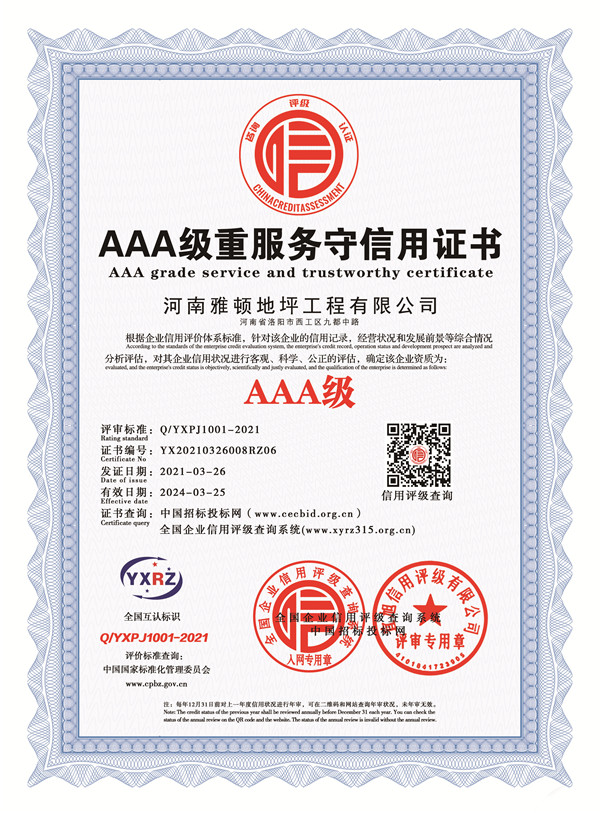 AAA级重服务守信用证书