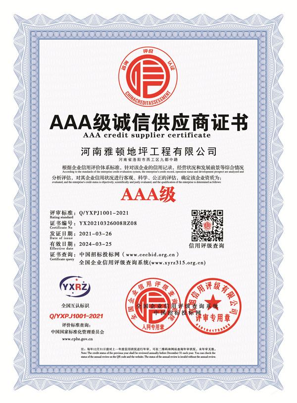 AAA级诚信供应商证书