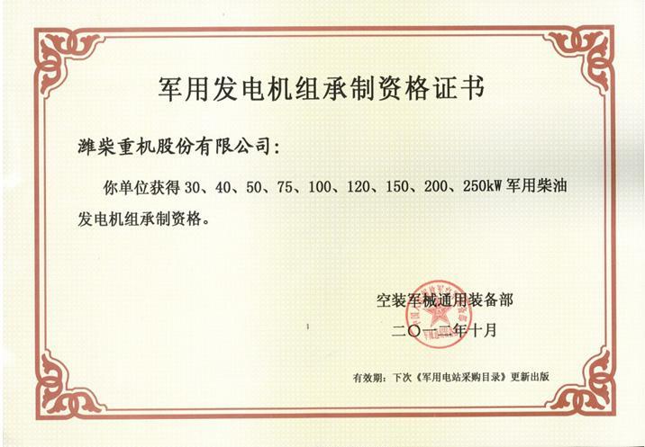 潍柴重机股份有限公司获军用发电机组承制资格证书