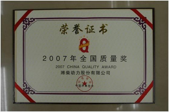 潍柴动力股份有限公司获得2007年全国质量奖