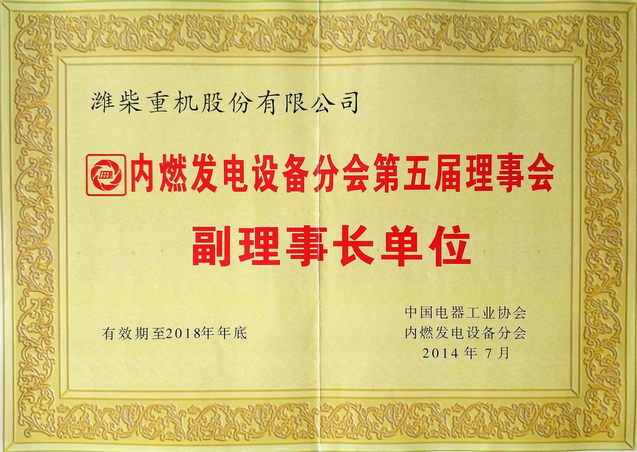 潍柴动力股份有限公司获内燃发电设备分会第五届理事会副理事单位