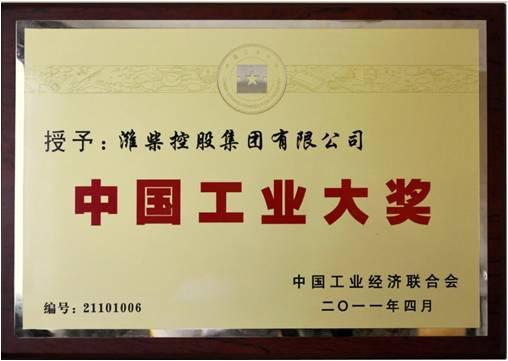 中国工业经济联合会授予潍柴控股集团有限公司中国工业大奖