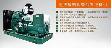 陕西西安柴油发电机-重庆康明斯250kw