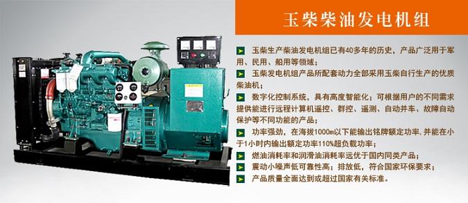 75KW广西玉柴发电机组